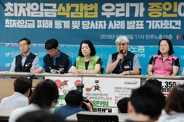 [labor news] 84.7% of wage earners with annual income of less than 25 million won to see the reduction of their wages, KCTU unveils